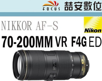 《喆安數位》Nikon AF-S 70-200mm F4 G ED VR 平行輸入 五級防震 一年保固 #3