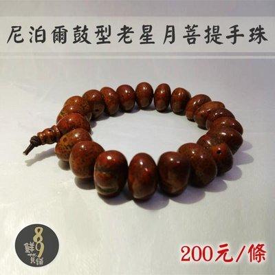 【89鮮貨鋪】尼泊爾鼓型老星月菩提手珠 200元/ 條 新北市