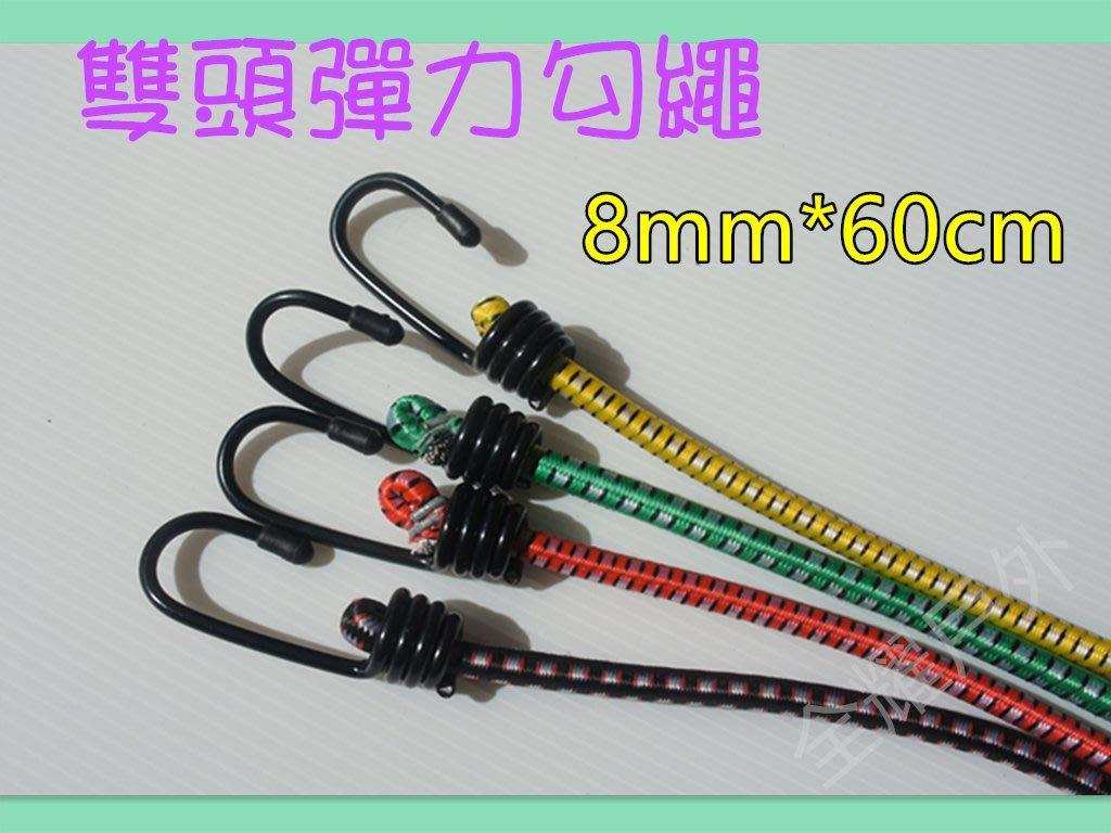 全耀戶外 台灣製造加粗 8MM*60CM雙頭彈力勾繩 彈力繩 捆綁繩 天幕夾營繩(另售營柱 睡墊 營釘等露營配件)