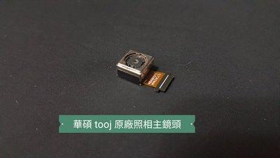 ☘綠盒子手機零件☘華碩tooj zenfone5 原廠照相主鏡頭