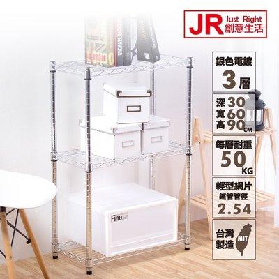 【JR創意生活】輕型三層架60X30X...