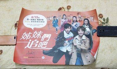姊妹們追吧 主要演員親筆簽名海報 謝坤達、張允曦(小8)、陳珮騏、劉宇珊、柯淑勤、吳以涵,#賣場內另有一卡通、悠遊卡