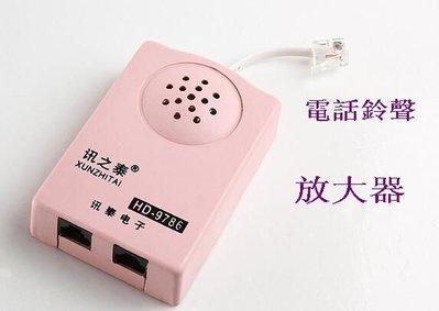 家用電話鈴聲放大器 助響器 擴大鈴聲  超大鈴聲 加大來電鈴聲 有利老人接聽 上環取25