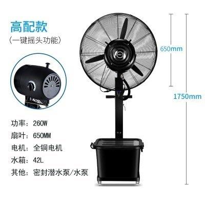 工業噴霧電風扇商用降溫戶外水霧水冷加冰加濕霧化強力落地扇升降