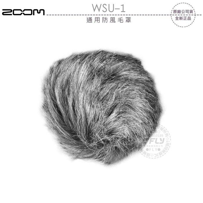 《飛翔無線3C》ZOOM WSU-1 通用防風毛罩│公司貨│適用 H1 H2n H4n H5 iQ5 iQ6 iQ7