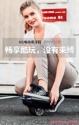 電動獨輪車智慧懸浮鞋電動成人學生雙輪平衡車滑板鞋電動代步車獨輪兒童體感