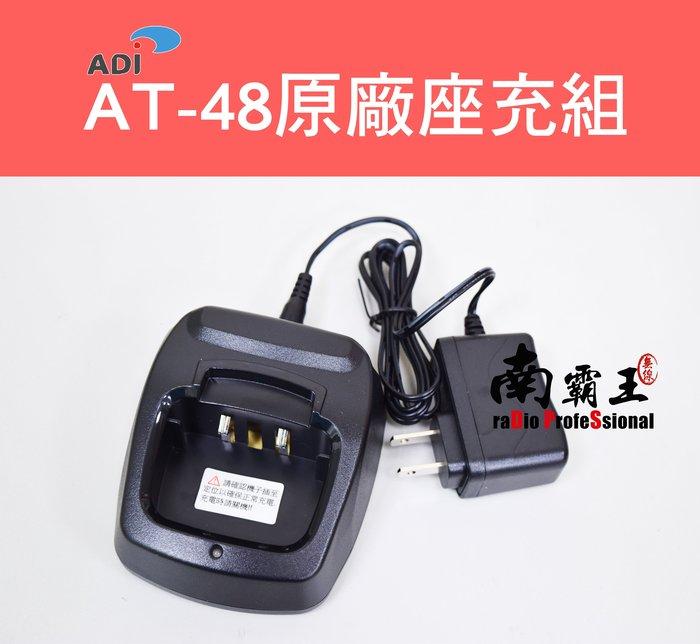~No1南霸王無線電~ADI AT-48 對講機專用原廠座充組 充電器 充電座 底座 ADP call機 摳機