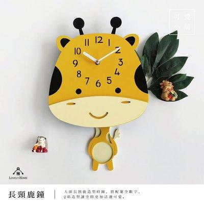 ( 台中 可愛小舖 )Q萌 大頭長頸鹿 動物 擺鐘 簍空數字 木板鐘 掛鐘 時鐘 壁鐘