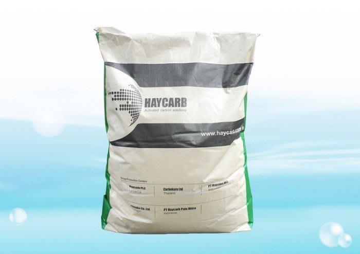 【水易購淨水網-苗栗店】HAYCARB 頂級椰殼活性炭 1074型(12x40mesh) 通過NSF認證1袋25公斤