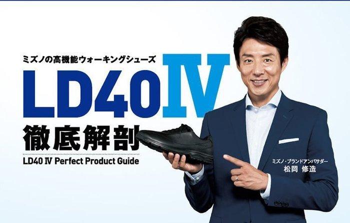 日本 美津濃 MIZUNO LD40 WAVE IV 第4代 人氣寬楦 健走鞋 舒適 透氣 真皮 皮鞋 黑色【足順皮鞋】