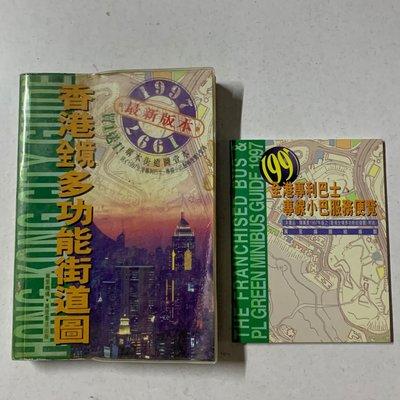 香港全景多功能街道圖(1997年版)及 隨書附送全港專利巴士、專線小巴服務便覽