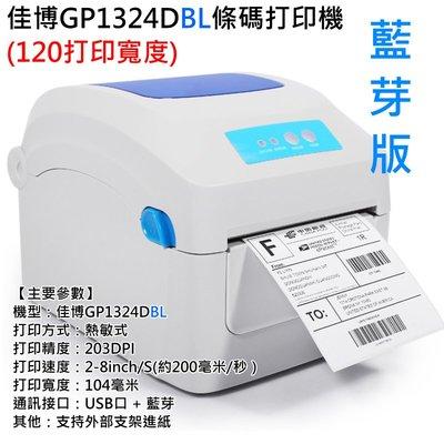 【台灣現貨】佳博【藍芽】GP1324DBL條碼打印機(120打印寬度)?條碼印表機 條碼機 熱感式條碼機 超商寄件單