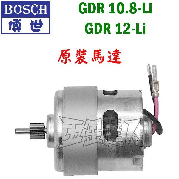【五金達人】BOSCH 博世 GDR10.8-Li GDR12-Li 原裝馬達