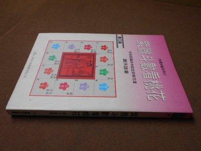 克里希那搜書網。香港文化。/。25開本。//。謝天銓。///。3版。紫微斗數看桃花。////。請細看照片&關於我。
