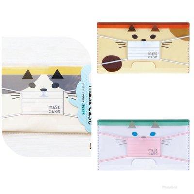 貓造型(三款單賣)口罩收納袋(未附口罩)