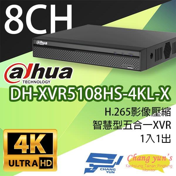 高雄/台南/屏東監視器 DH-XVR5108HS-4KL-X H.265 8路五合一XVR 大華dahua 監視器主機