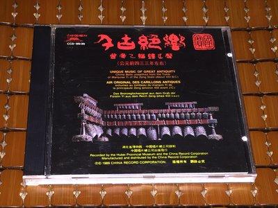 今古絕響 國寶 曾侯乙 編鐘1989年 中唱首版  日本天龍朦字1A1  首版CD 無IFPI