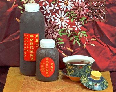 傳統桂花酸梅湯15瓶-960cc 免運特惠區 (黑貓冷藏配送)