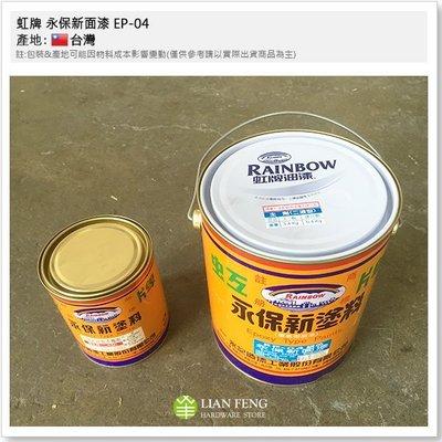 【工具屋】*缺貨* 虹牌 永保新面漆 EP-04 銀色 二液型 含硬化劑 EPOXY 加侖裝 台灣製