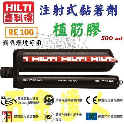 【五金達人】HILTI 喜得釘 RE100 植筋膠 500 ml (鋼筋螺桿螺栓) 潮溼可用 多國認證通過 新款