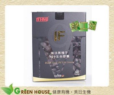 [綠工坊]  葷食 埃法黑種子 M9生命膠囊  黑種草油 紫蘇油 全榖精華油   THM 康醫