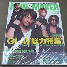 【兩手書坊C4】NEWSMAKER (NO.209/2006)GLAY總力特集_日本原版_未拆封