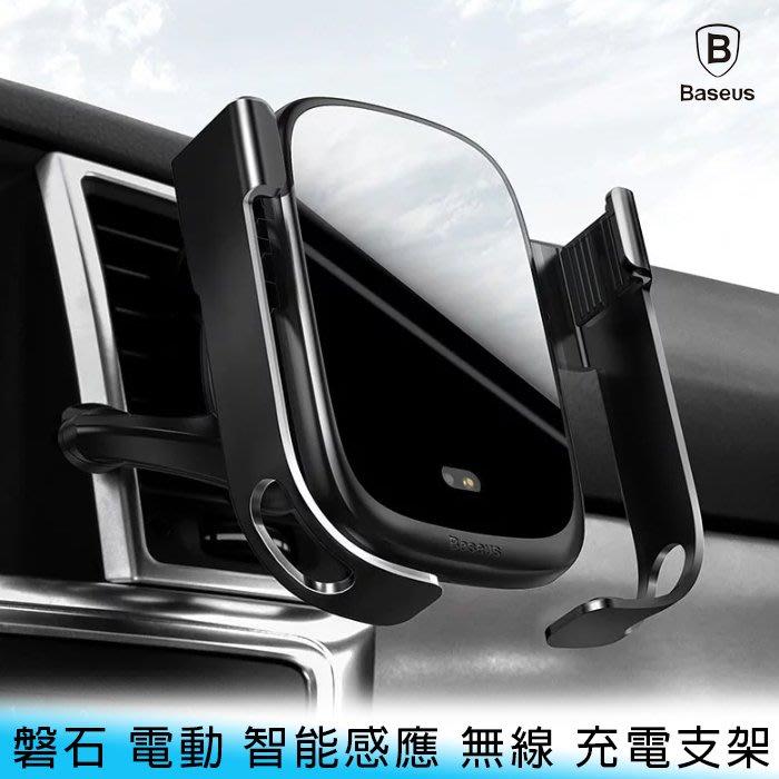 【台南/面交/免運】Baseus/倍思 磐石 智能/電動/感光/感應 夾式/伸縮 出風口 無線 2A/充電 支架/車架