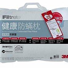 【低價王】3M Filtrete健康防蹣枕 竹炭型 加厚版 3M 防蹣枕心 3M枕頭健康枕頭 五星級枕頭【買兩組免運】