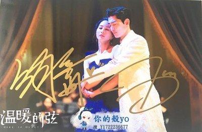 【張翰 張鈞甯親筆簽名照】《溫暖的弦》親筆簽名照D版 精美包裝#3505