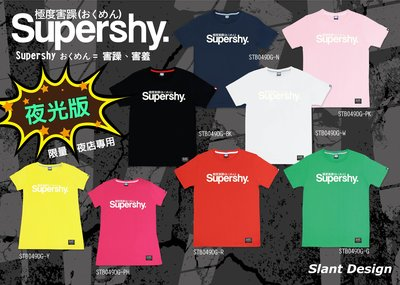 SLANT Supershy 極度乾燥≠極度害臊 夜光版 限量 夜店專用 Supershy T-SHIRT 客製限量T恤