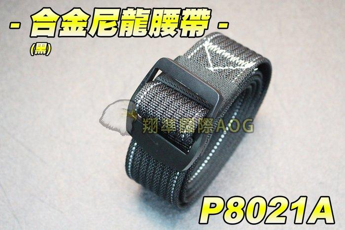 【翔準軍品AOG】合金尼龍腰帶(黑) 戰術腰帶 鋁合金腰帶 高質感 軍用腰帶 P8021A