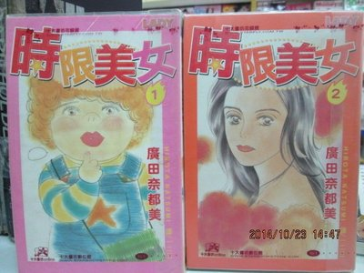 【博愛二手書】少女漫畫 時限美女1-2(完) 作者:廣田奈都美  ,定價160元,售價32元