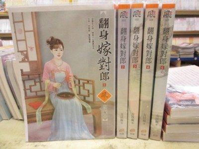 【博愛二手書】文藝小說 翻身嫁對郎 1-5(完)    作者:方以旋    定價1250元,售價375元