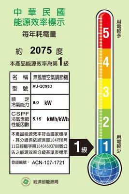 SAMPO 聲寶 約14-18坪 1級能效 省電節能 變頻單冷分離式冷氣 AU-QC93D/AM-QC93D 原廠保固