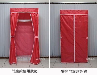 衣櫥防塵罩.門簾款120x45x180cm(不含架子)**品樂家居.塑膠布衣櫥布套/防塵罩/量身訂做/客製化尺寸/簡易衣櫥/置物架布罩/鐵力士架布套