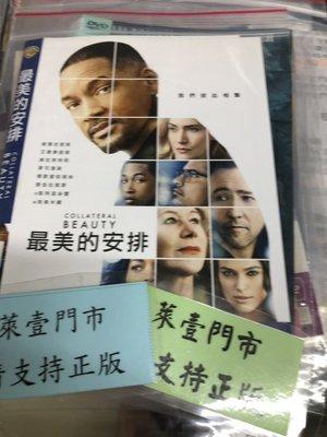 莊仔@88199 DVD 威爾史密斯【最美的安排】全賣場台灣地區正版片