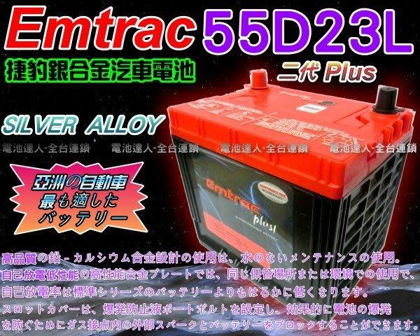 【電池達人】Emtrac 捷豹 銀合金 汽車電池 CROLLA CEFIRO TEANA X-TRAIL 55D23L