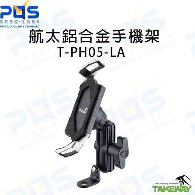 TAKEWAY T-PH05-LA手機座 鋁合金手機架 後照鏡手機支架 台南 PQS 免運費