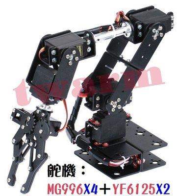 《德源科技》r)最新版 (升級款)6DOF 6自由度機械手臂 多自由度機器人(MG996+YF6125舵機