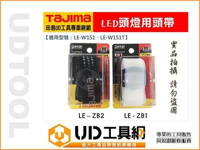 @UD工具網@日本 TAJIMA 田島 LE-ZB1 LE-ZB2 頭燈用頭帶 適用田島W系列頭燈 工作燈 照明燈頭帶