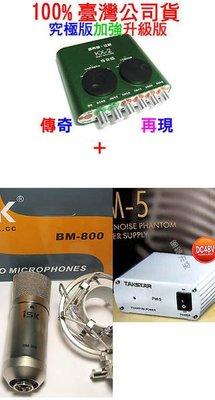 RC語音第12號之2套餐KX-2 傳奇版+ISK BM 800+48V幻象電+NB35支架+ 防噴網+ 2條卡農線