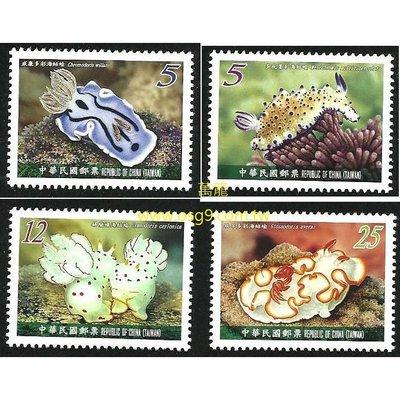 【萬龍】(1050)(特560)海洋生物郵票海蛞蝓4全(上品)(專560)