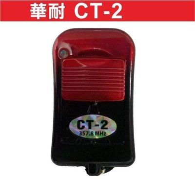 遙控器達人CT-2 358MHZ 內貼CT-2 遙控器 格萊得 格來得 3S 安進 倍速特 華耐
