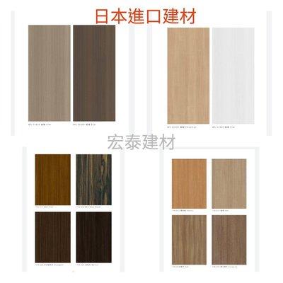 [台北市宏泰建材]日本進口室內裝修材料,室內裝飾壁板、木心板、自黏貼皮、門板等。環保。