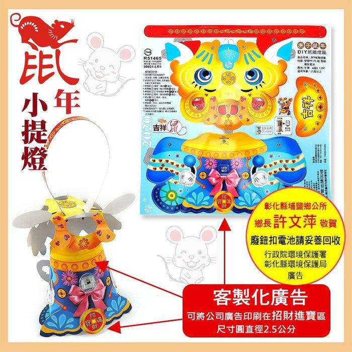 【2020 鼠年燈會燈籠 客製化廣告專區】 鼠年紙雕燈籠(平安鼠.吉祥鼠,如意鼠)
