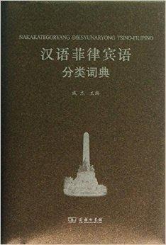 簡體書B城堡 漢語菲律賓語分類詞典 作者: 鹹傑 出版社:商務印書館   9787100097345