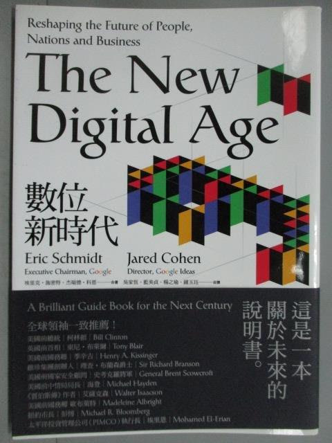 【書寶二手書T5/科學_HAE】數位新時代_埃里克.施密特