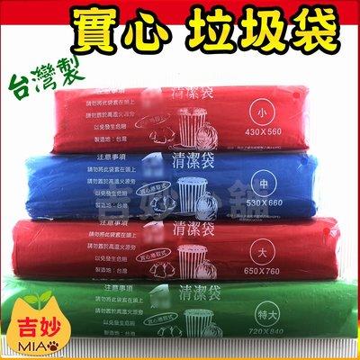 台灣製 垃圾袋 重485公克 小、中、大、特大 厚度足 【吉妙小舖】