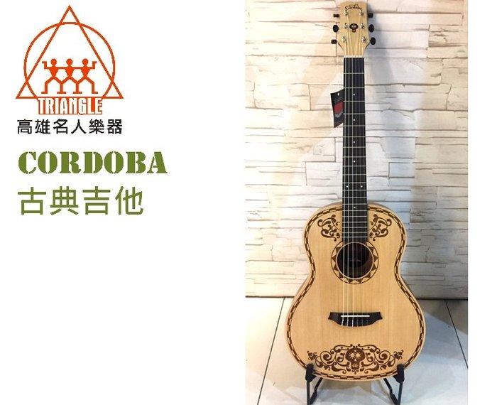 【名人樂器】Disney•Pixar Coco x Córdoba Guitar 可可夜總會7/8 古典吉他 附厚琴袋