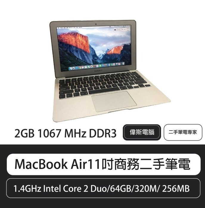 ☆偉斯電腦☆MacBook Air11吋 二手筆電 /64GB/320M/ 256MB